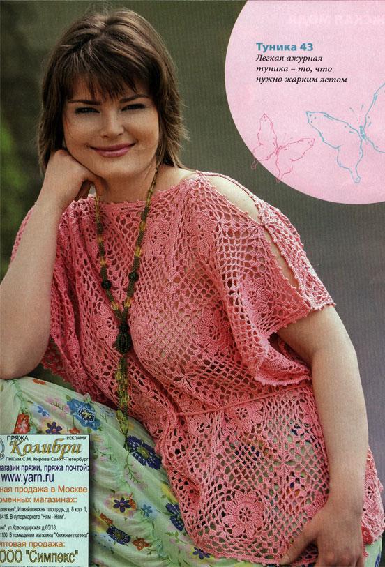 Вязание летних туник для полной женщины