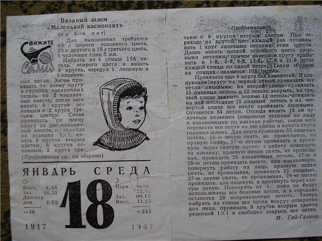 Шапочка шлем для девочки 3 года спицами с описанием и схемами