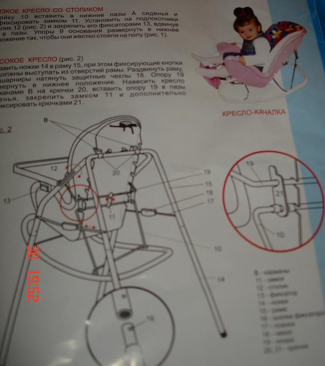 Инструкция к детскому креслу няня 4 в 1