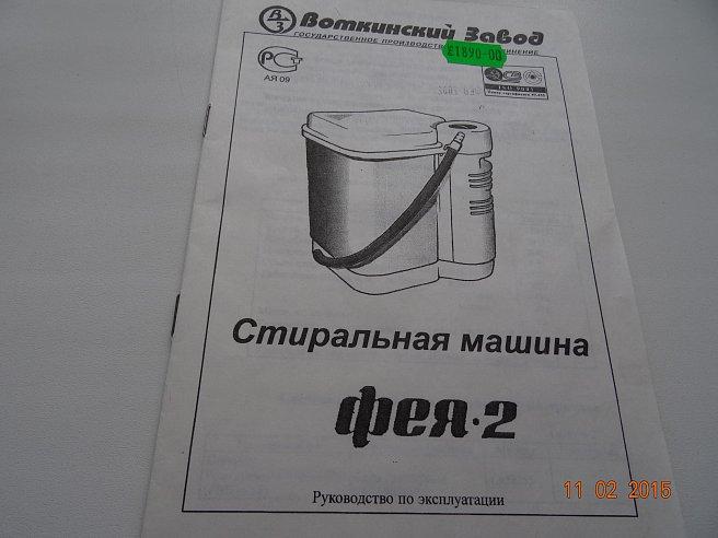 машинка стиральная бытовая фея-2 инструкция к применению