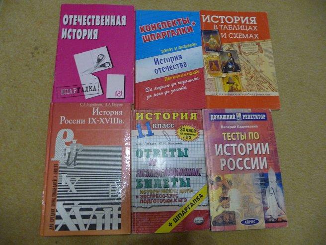 шпаргалка по истории для вузов история россии