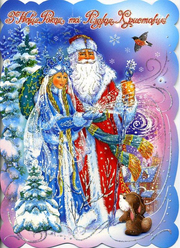 С новым годом дед мороз и снегурочка картинка