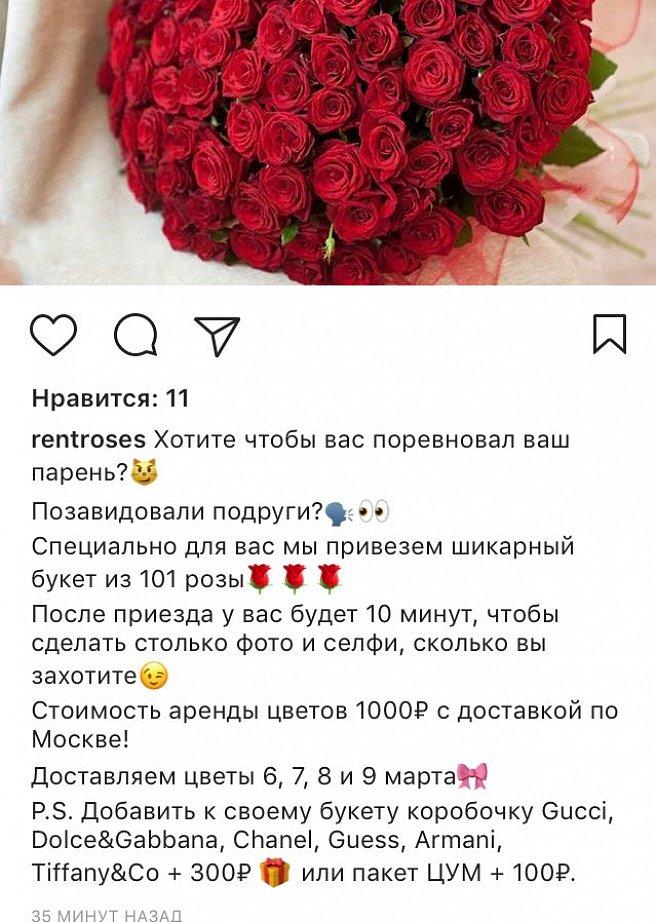 Букет цветов на прокат