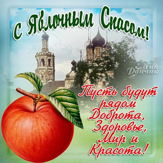 Поздравления с яблочным спаса